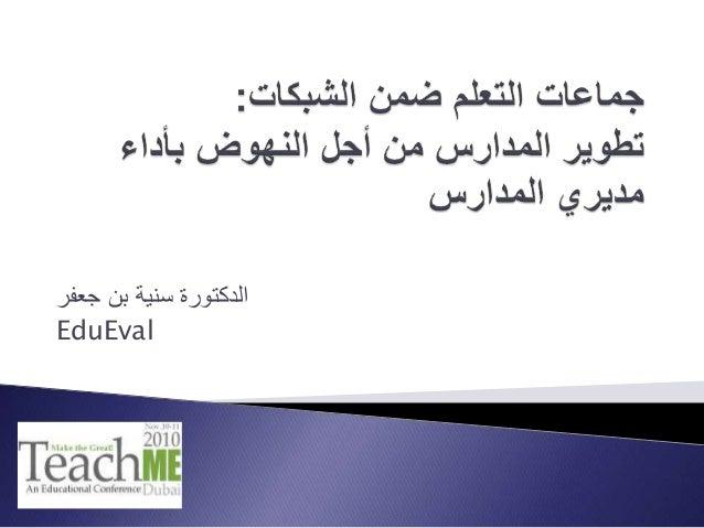 جعفر بن سنية الدكتورة EduEval
