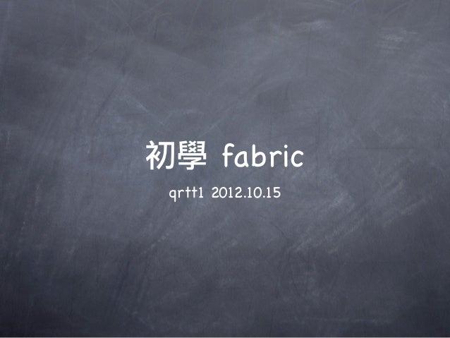 初學 fabric qrtt1 2012.10.15