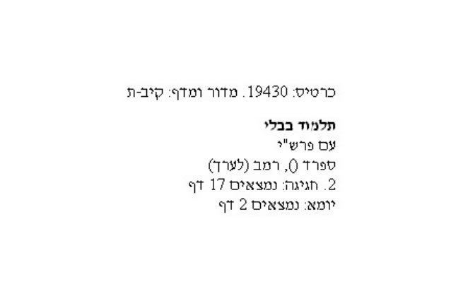 Talmud   scans of an old manuscript in hebrew