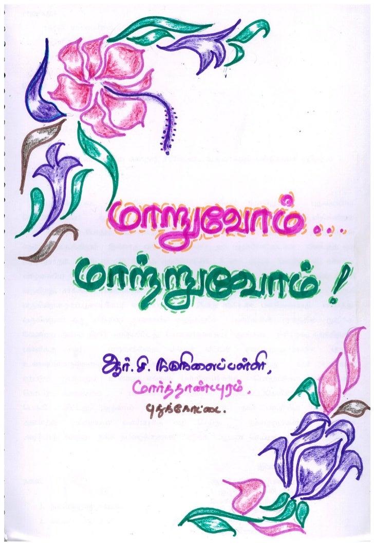 TAM-2012-02 R C Middle School
