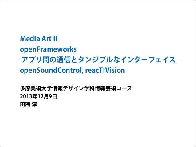 Media Art II openFrameworks  アプリ間の通信とタンジブルなインターフェイス