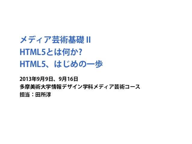 メディア芸術基礎 II HTML5とは何か? HTML5、はじめの一歩