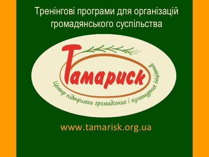 Тренінгові програми для організацій   громадянського суспільства      www.tamarisk.org.ua