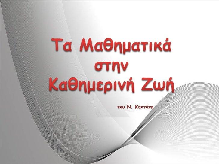 Ta mathimatika stin_kathimerini_zwi