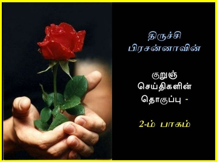 Tamil 2nd part