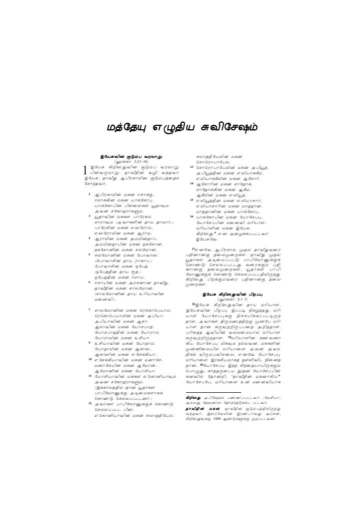 Tamil Bible New Testament