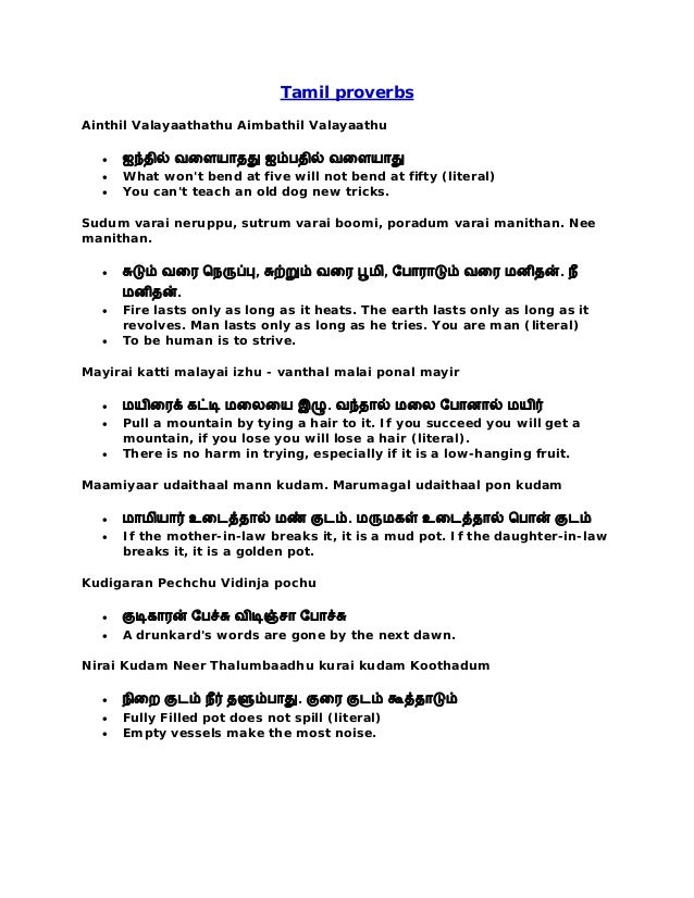how to translate english to tamil