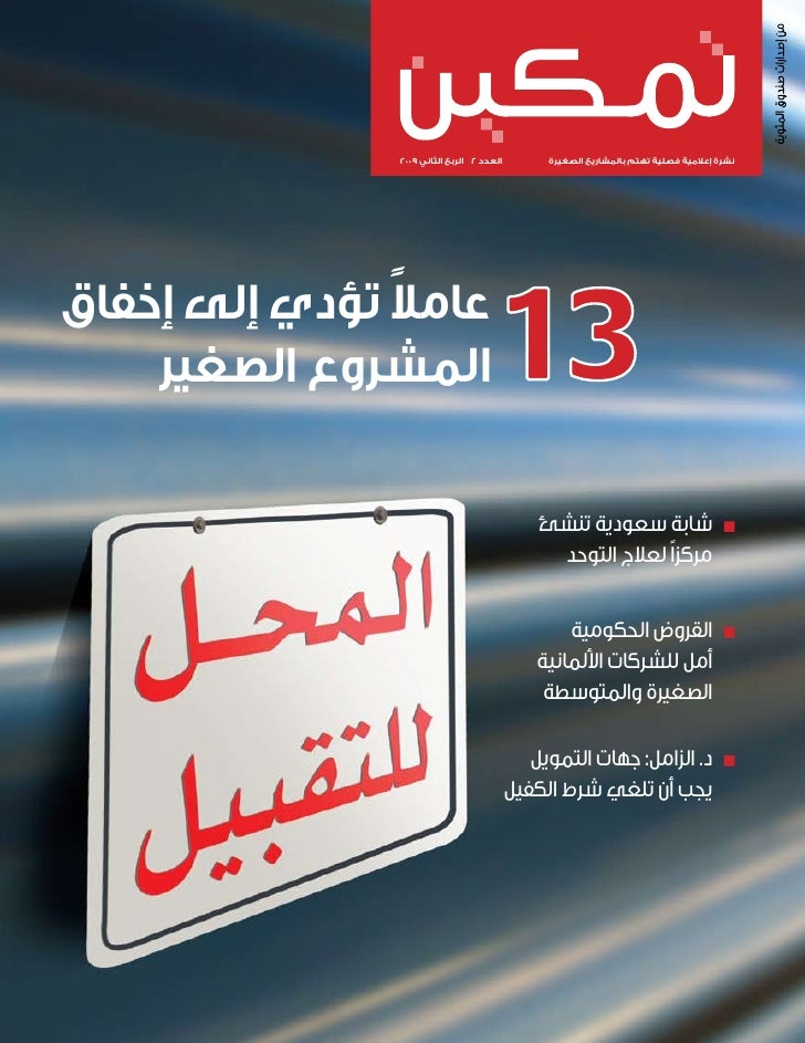 Tamkeen 2nd Issue