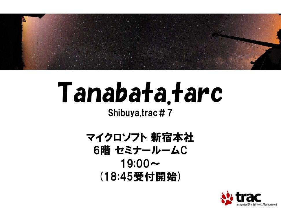 Tanabata.tarc(Shibuya.trac#7)