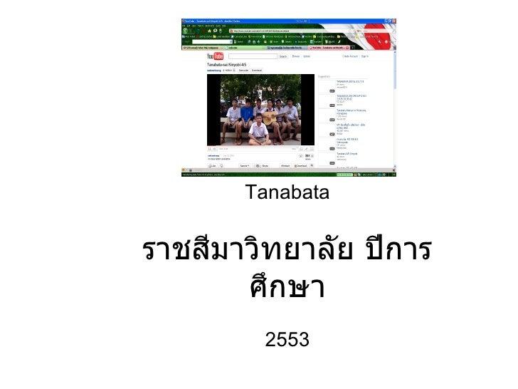 Tanabata ราชสีมาวิทยาลัย ปีการศึกษา 2553