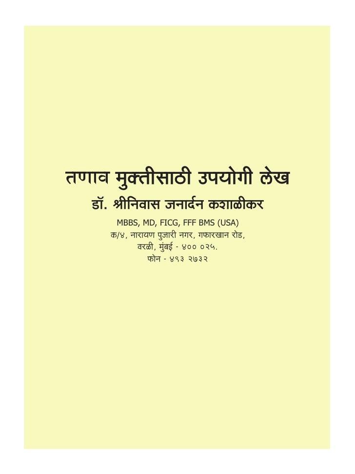 Tanavmuktisathi Upayukta Llekh Bestseller For Stress Management  Dr. Shriniwas Kashalikar
