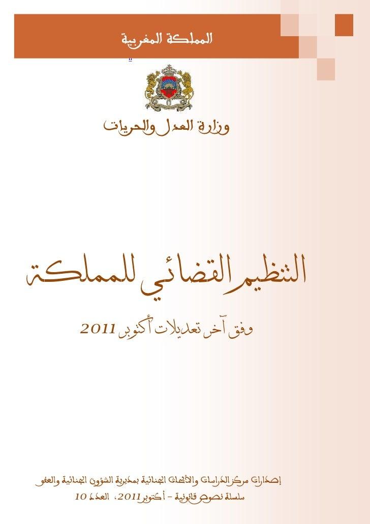 التنظيم القضائي للمملكة المغربية