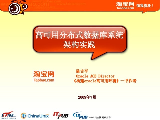 © 2003-2009 Taobao.com All Rights Reserved. 淘宝网 版权所有 陈吉平 Oracle ACE Director 《构建oracle高可用环境》一书作者 2009年7月 高可用分布式数据库系统 架构实践