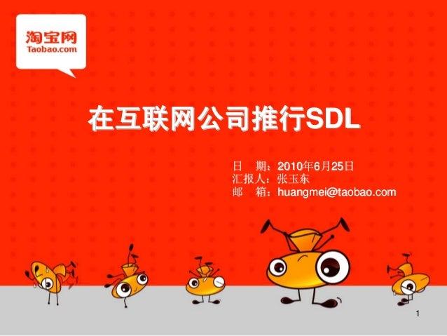 1在互联网公司推行在互联网公司推行SDLSDL日日 期:期:20102010年年66月月2525日日汇报人:张玉东汇报人:张玉东邮邮 箱:箱:huangmei@taobao.comhuangmei@taobao.com