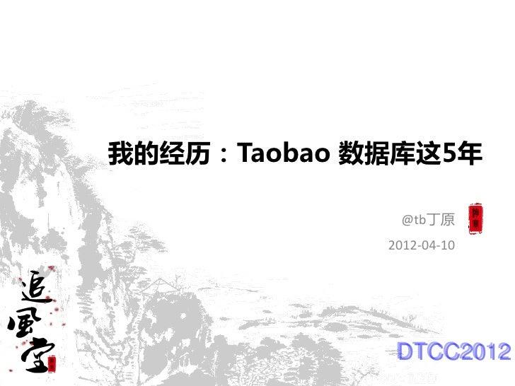 Taobao数据库这5年