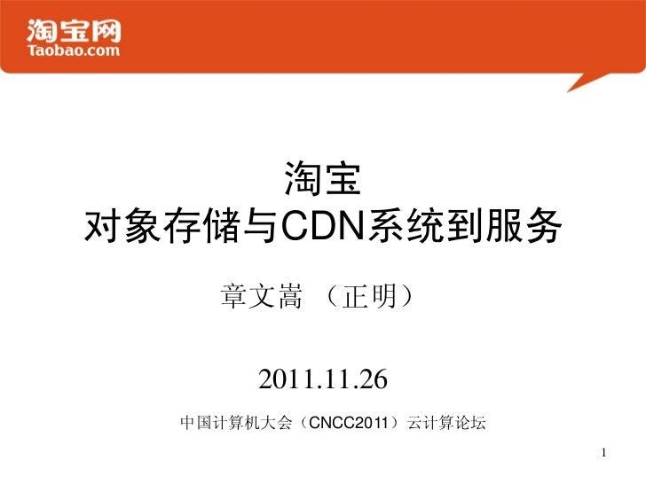 淘宝对象存储与CDN系统到服务    章文嵩 (正明)       2011.11.26  中国计算机大会(CNCC2011)云计算论坛                           1