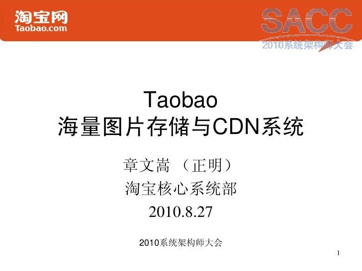 Taobao 海量图片存储与CDN系统    章文嵩 (正明)    淘宝核心系统部      2010.8.27     2010系统架构师大会                   1
