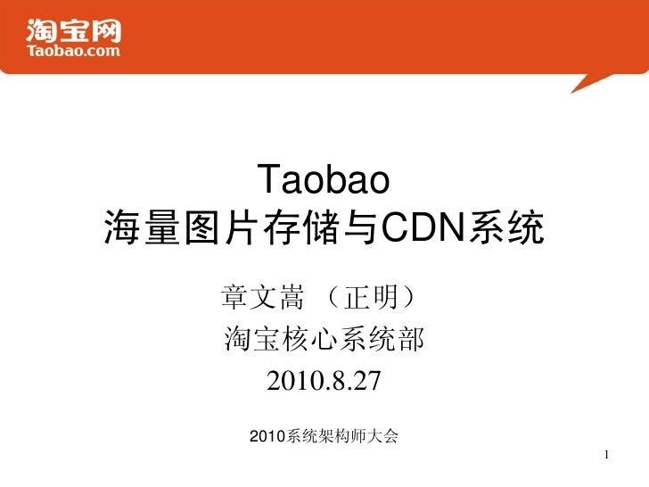Taobao海量图片存储与CDN系统   章文嵩 (正明)   淘宝核心系统部     2010.8.27    2010系统架构师大会                  1