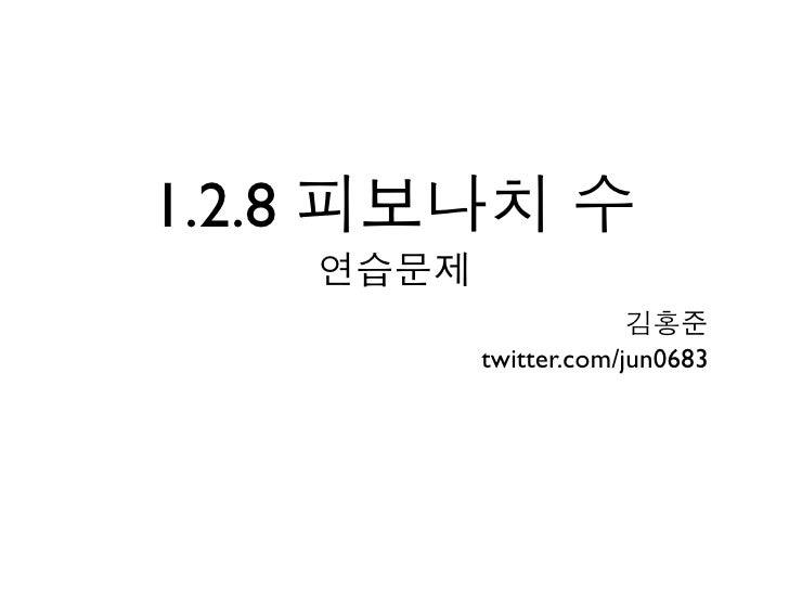 1.2.8        twitter.com/jun0683