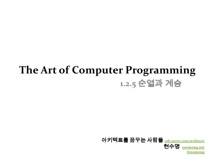 The Art of Computer Programming1.2.5 순열과 계승<br />아키텍트를 꿈꾸는 사람들cafe.naver.com/architect1<br />현수명  soomong.net<br />#soomon...