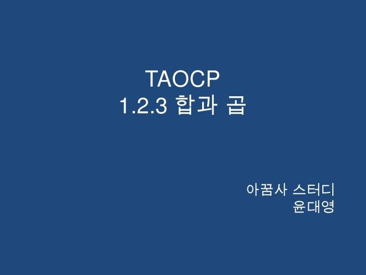 Taocp11.2.3