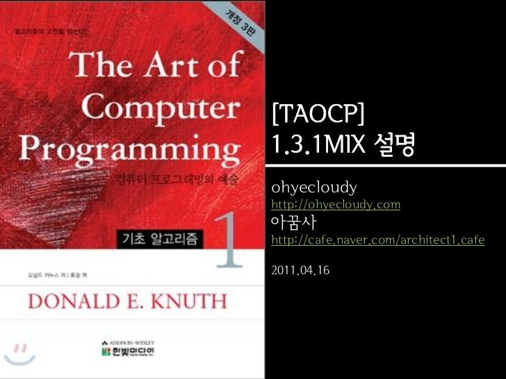 [TAOCP]1.3.1MIX 설명ohyecloudyhttp://ohyecloudy.com아꿈사http://cafe.naver.com/architect1.cafe2011.04.16