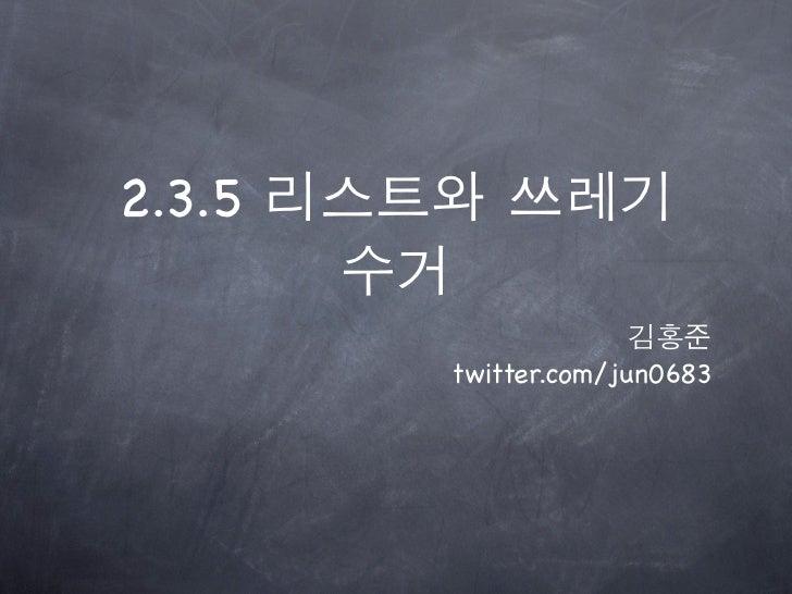 2.3.5        twitter.com/jun0683