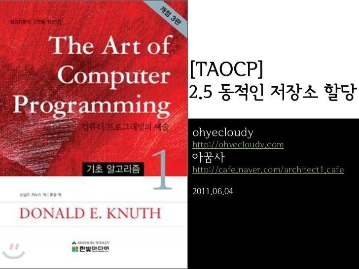 [TAOCP]2.5 동적인 저장소 할당ohyecloudyhttp://ohyecloudy.com아꿈사http://cafe.naver.com/architect1.cafe2011.06.04
