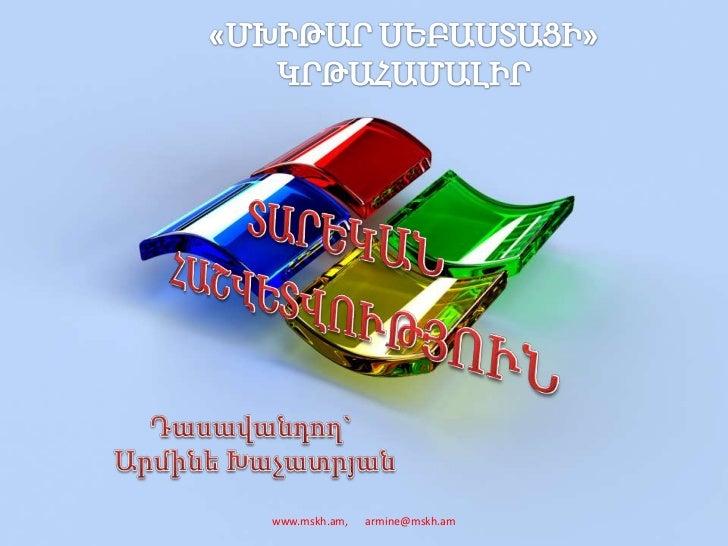 ՏԱՐԵԿԱՆ<br />ՀԱՇՎԵՏՎՈՒԹՅՈՒՆ<br />www.mskh.am,      armine@mskh.am           <br />«ՄԽԻԹԱՐ ՍԵԲԱՍՏԱՑԻ» ԿՐԹԱՀԱՄԱԼԻՐ<br />Դասա...