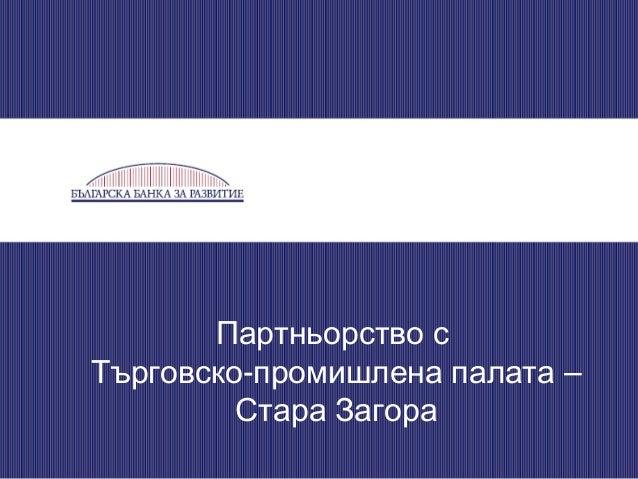 Партньорство сТърговско-промишлена палата –         Стара Загора