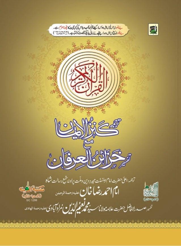Tarjuma kanzul eman ma tafseer khazain ul irfan By Ahsan Qadri
