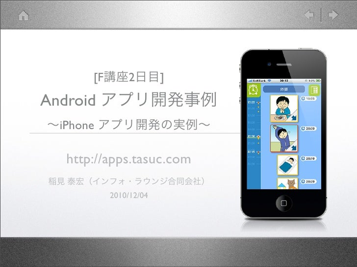 [F       2        ]Android  iPhone   http://apps.tasuc.com            2010/12/04
