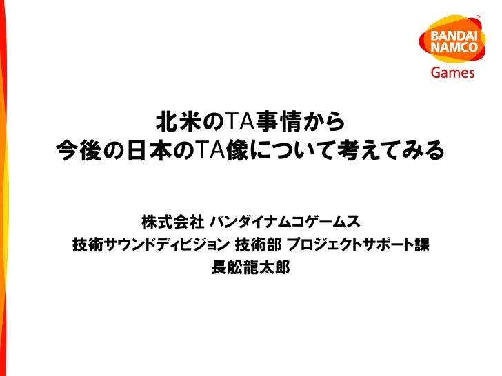 海外Ta事情から日本のta像について考えてみる