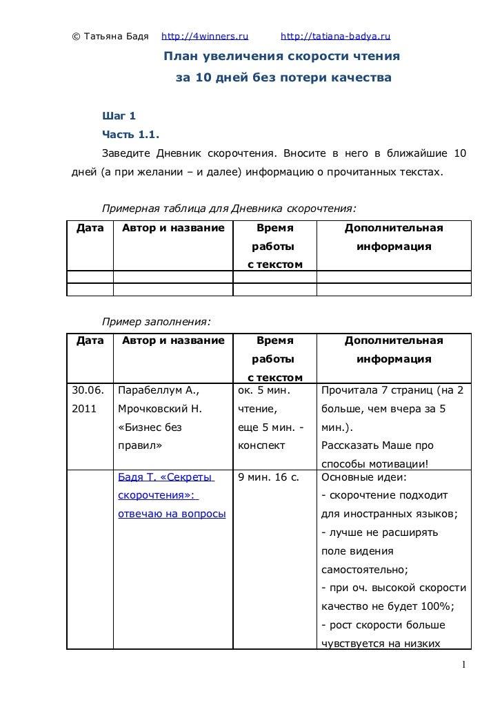 © Татьяна Бадя      http://4winners.ru       http://tatiana-badya.ru                    План увеличения скорости чтения   ...