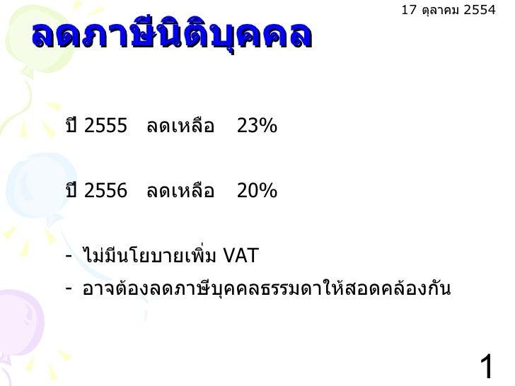 Tax exemption (17 oct 2011)