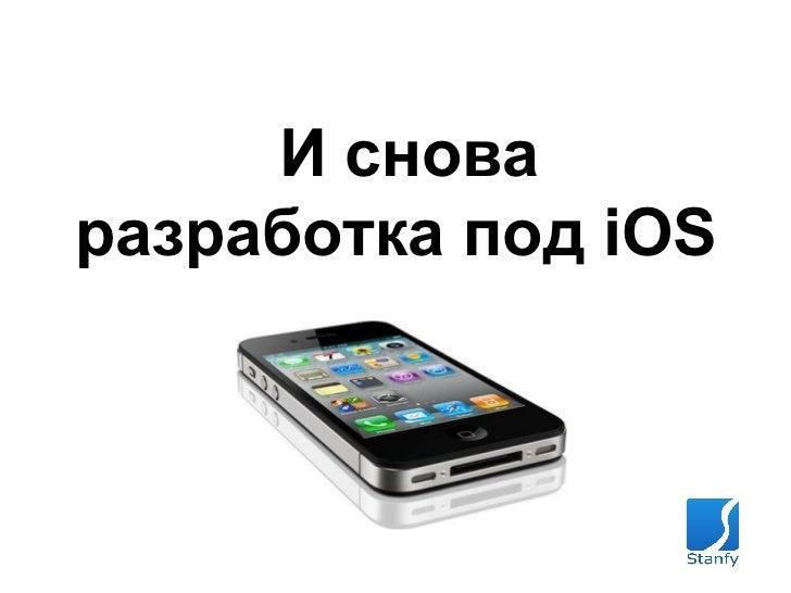 И сноваразработка под iOS