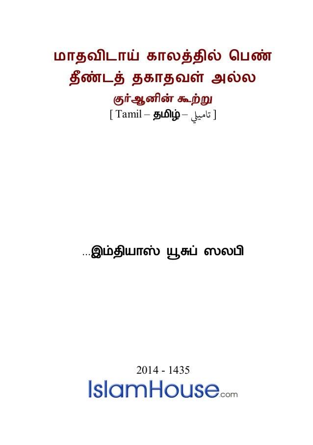 மாதவ�டாய காலத்திலெபண த�ண்ட தகாதவள் அல �ர்ஆனி �ற் [ Tamil – தமிழ– ]�ﺗﺎﻣﻴ ������இம்தியாஸ்���ப்�ஸ � 2014 - 1435