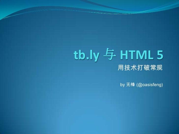 tb.ly 与 HTML 5 <br />用技术打破常规<br />by 无锋 (@oasisfeng)<br />
