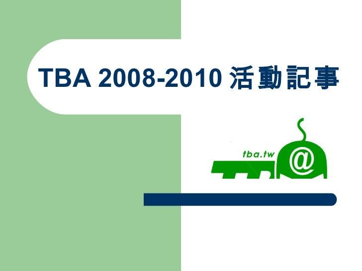 TBA 2008-2010 活動記事
