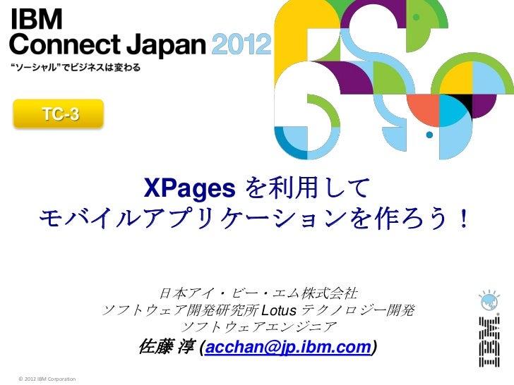 TC-3           XPages を利用して       モバイルアプリケーションを作ろう!                             日本アイ・ビー・エム株式会社                         ソフト...