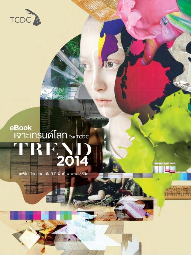 """eBook """"เจาะเทรนด์โลก 2014 โดย TCDC: แฟชั่น วัสดุ เทคโนโลยี สี พื้นที่ และการใช้ชีวิต"""""""