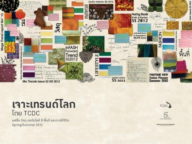 เจาะเทรนดโลก โดย TCDC แฟชั่น วัสดุ เทคโนโลยี สี พื้นที่ และการใช้ชีวิต Spring/Summer 2012