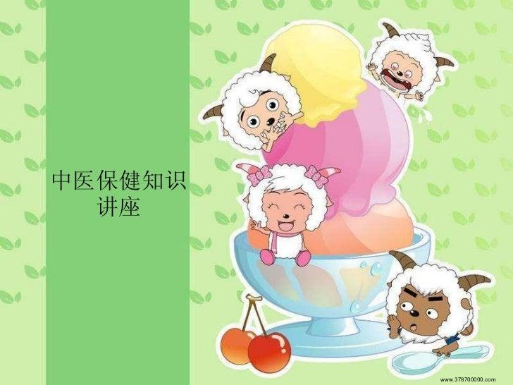 中医保健知识讲座 www.378700000.com