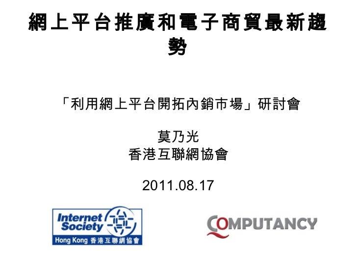 網上平台推廣和電子商貿最新趨勢 Tdc