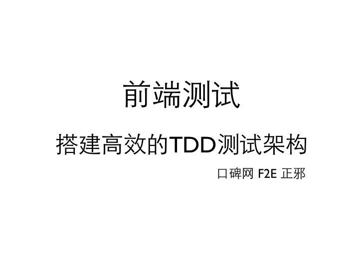 【前端测试】高效的前端Tdd测试