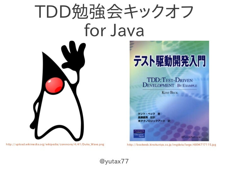 TDD勉強会キックオフ                      for Javahttp://upload.wikimedia.org/wikipedia/commons/4/41/Duke_Wave.png   http://bookweb...