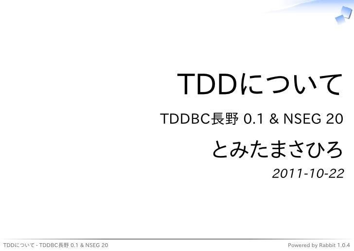 TDDについて                                  TDDBC長野 0.1 & NSEG 20                                       とみたまさひろ              ...
