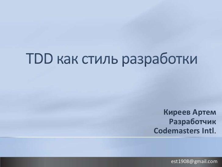 Киреев Артем   РазработчикCodemasters Intl.    est1908@gmail.com