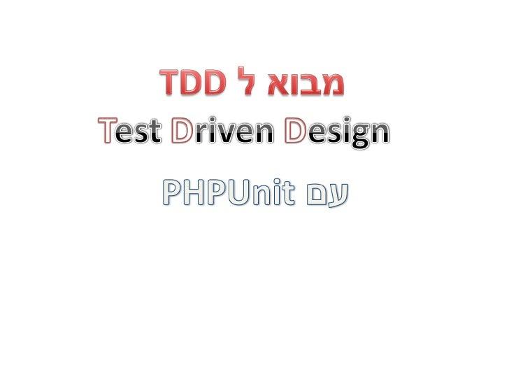 Tdd Presentation
