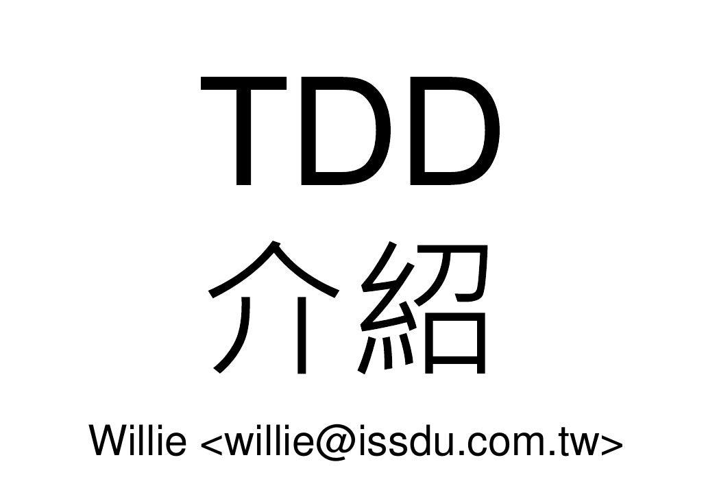 TDD 介紹